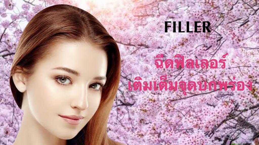 fillerฟิลเลอร์